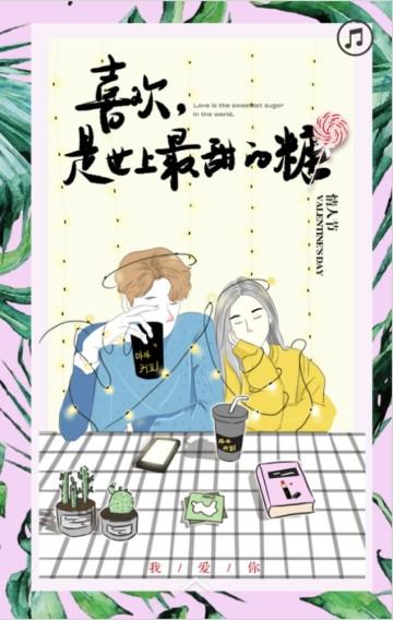 温馨浪漫情人节祝福贺卡相册