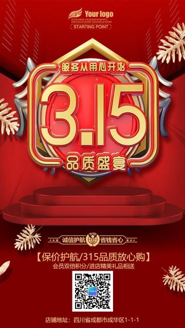 时尚简约315消费者权益日商家促销活动宣传海报