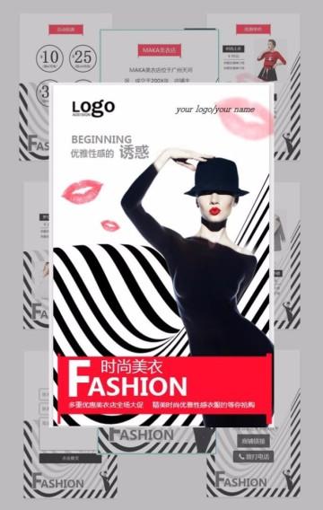 【促销】时尚黑白风服装促销H5模板