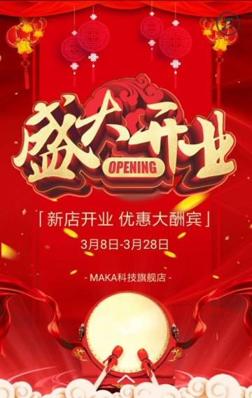 新店开业活动宣传盛大开业促销隆重开业庆典邀请H5