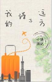 我的诗与远方——旅行日志