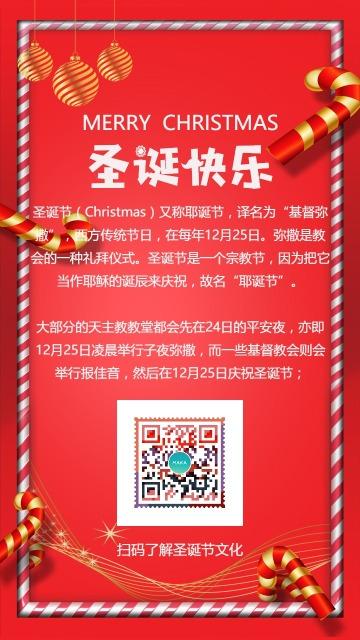 圣诞快乐节日祝福文化宣传海报