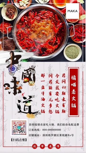 防范疫情火锅外卖餐饮产品宣传手机海报