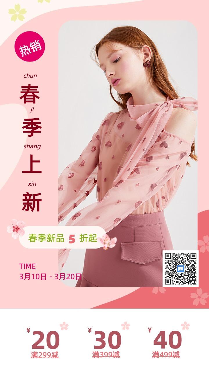 简约浪漫清新文艺粉色春季春装服装上新零售男装女装新品上市春季打折促销活动宣传海报