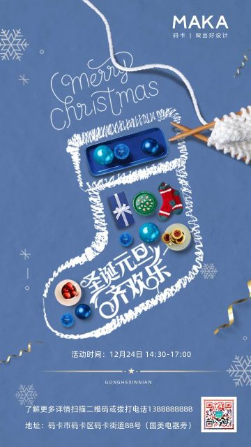 蓝色简约大气圣诞节祝福活动日签宣传海报