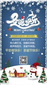 圣诞节促销圣诞节贺卡