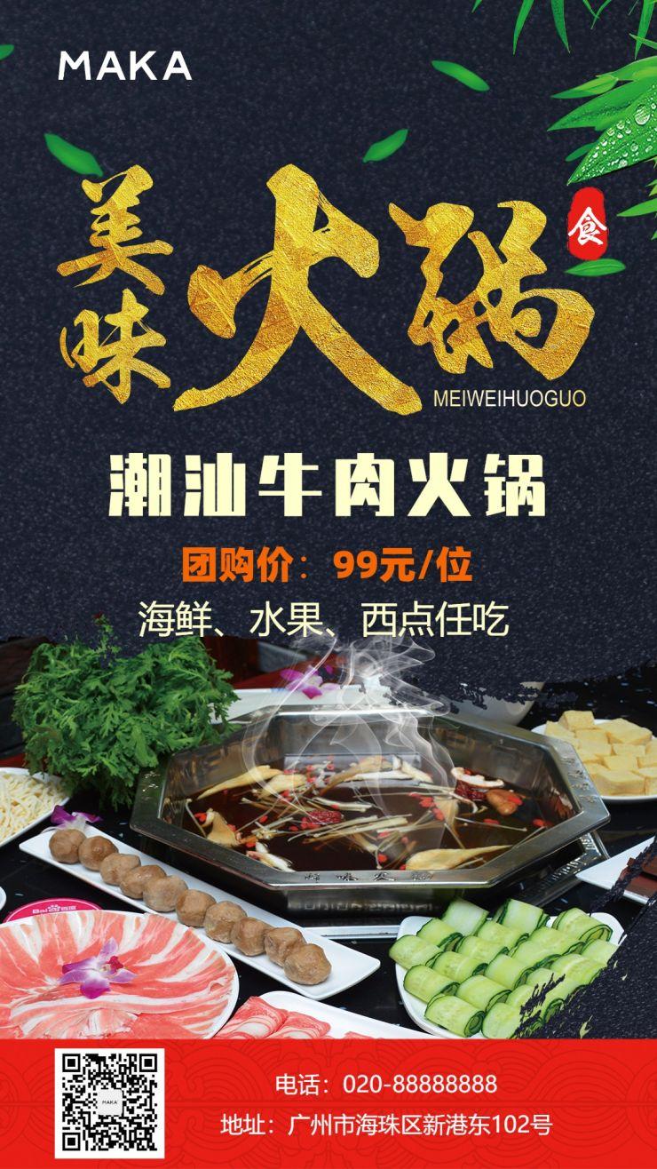 酷炫中式潮汕牛肉火锅店团购宣传手机海报