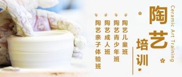 简约文艺陶艺培训陶艺班招生培训宣传公众号封面
