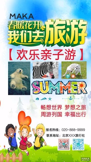 欢乐亲子游旅游宣传海报