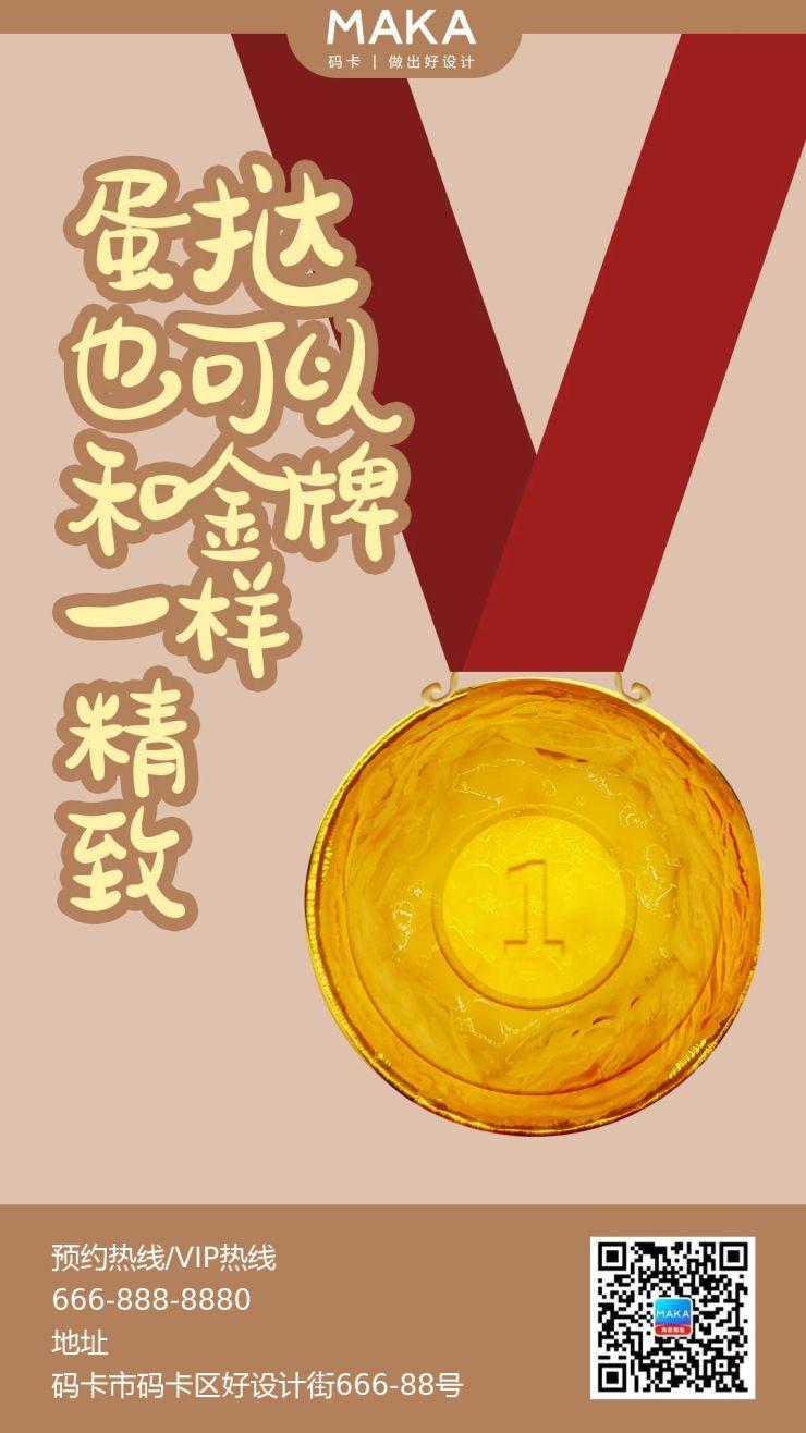 东京奥运会食物与奥运元素的创意海报
