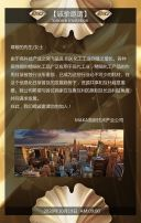 金色酷炫大气商务会议峰会邀请函H5