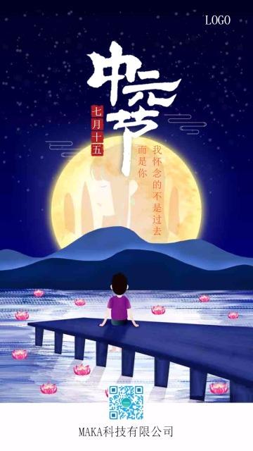 蓝色大气中元节祭祖手机海报模板