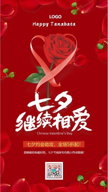红色扁平简约七夕商家折扣促销宣传海报模板