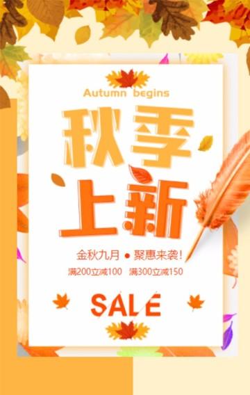 黄色唯美秋季新品上市秋季促销上新产品宣传促销H5