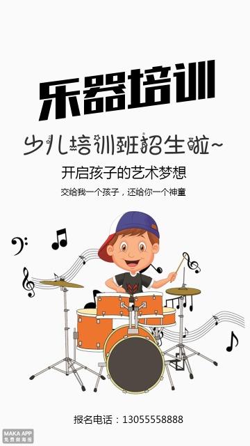 少儿乐器培训班招生宣传
