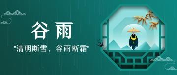 绿色中国风谷雨节气日签公众号首图