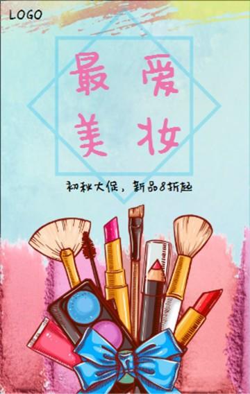 彩色美妆新品促销推荐模板