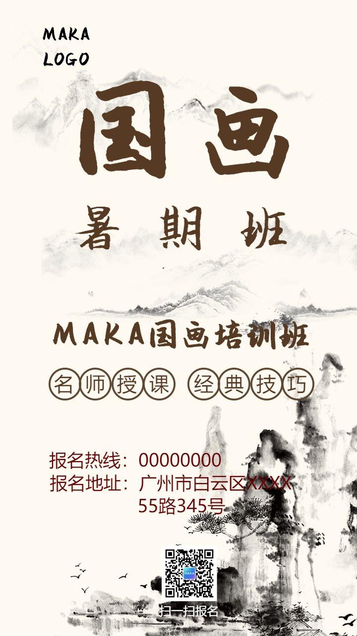 浅色中国风古风暑期国画课外辅导兴趣培训班手机海报