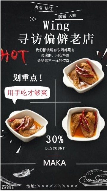 鸡翅新品宣传海报