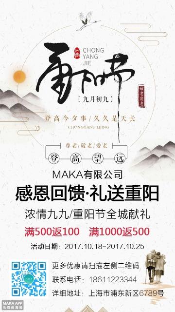白色文艺重阳节商业活动节日促销宣传手机海报