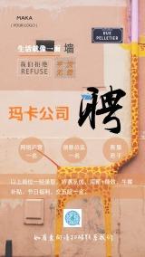 橘黄色活泼扁平设计风格互联网创新行业通用企业招聘宣传海报
