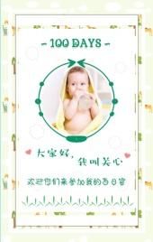 清新可爱百日宴生日邀请函H5
