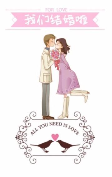 浪漫婚礼邀请函请柬