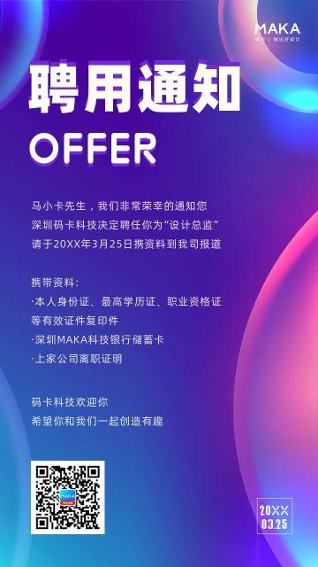紫色炫彩风格企业聘用通知海报