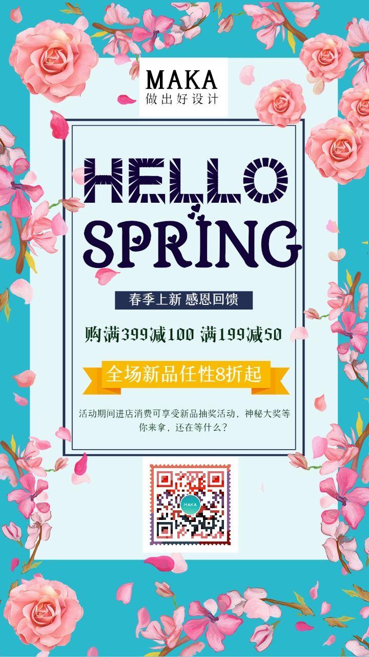 文艺时尚春季上新促销宣传的手机海报