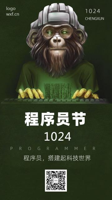 1024程序猿节宣传海报