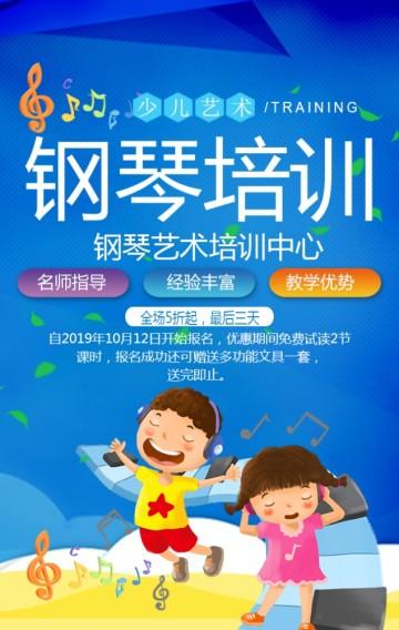 少儿钢琴培训音乐培训寒假班招生宣传清新卡通H5