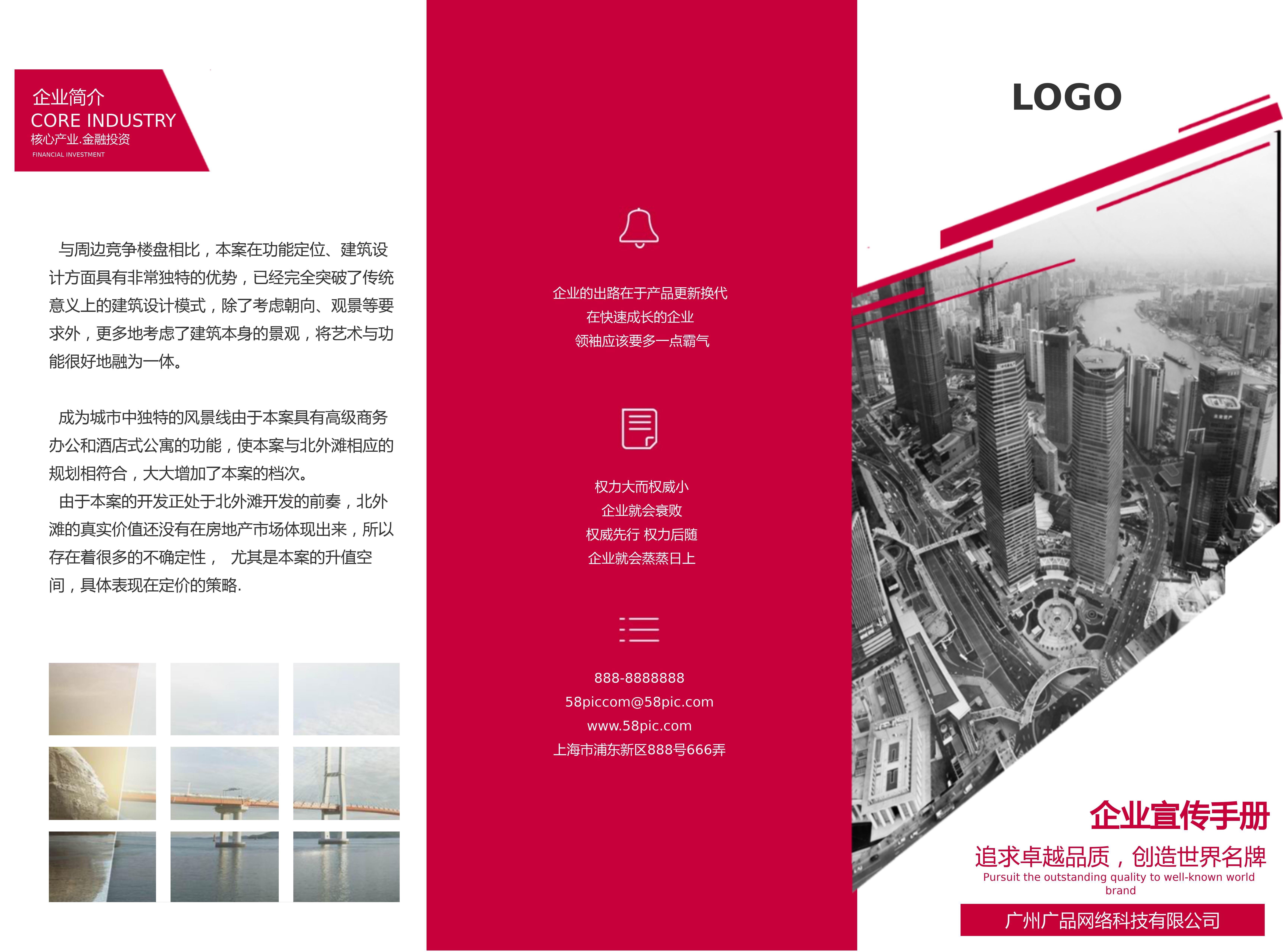 扁平简约企业宣传手册三折页