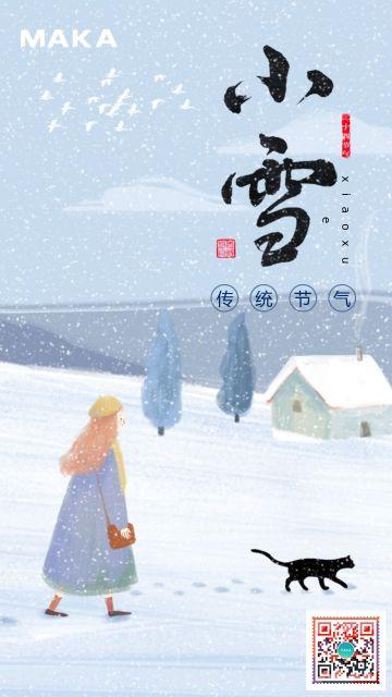 24二十四节气之小雪海报