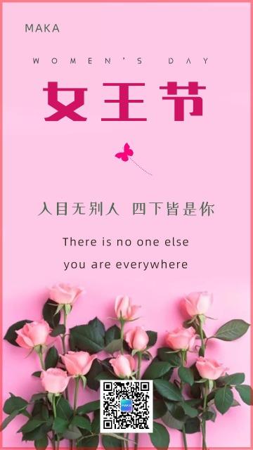 女王节早安/日签/励志语录/心语心情正能量个人企业宣传粉色小清新文艺通用海报