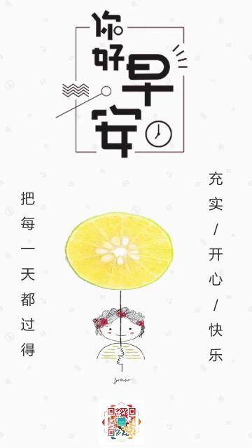 早安日签柠檬卡通手绘设计风格加油励志海报