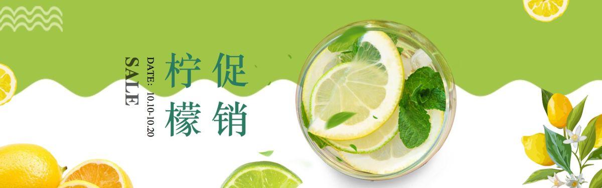 清新自然柠檬电商banner