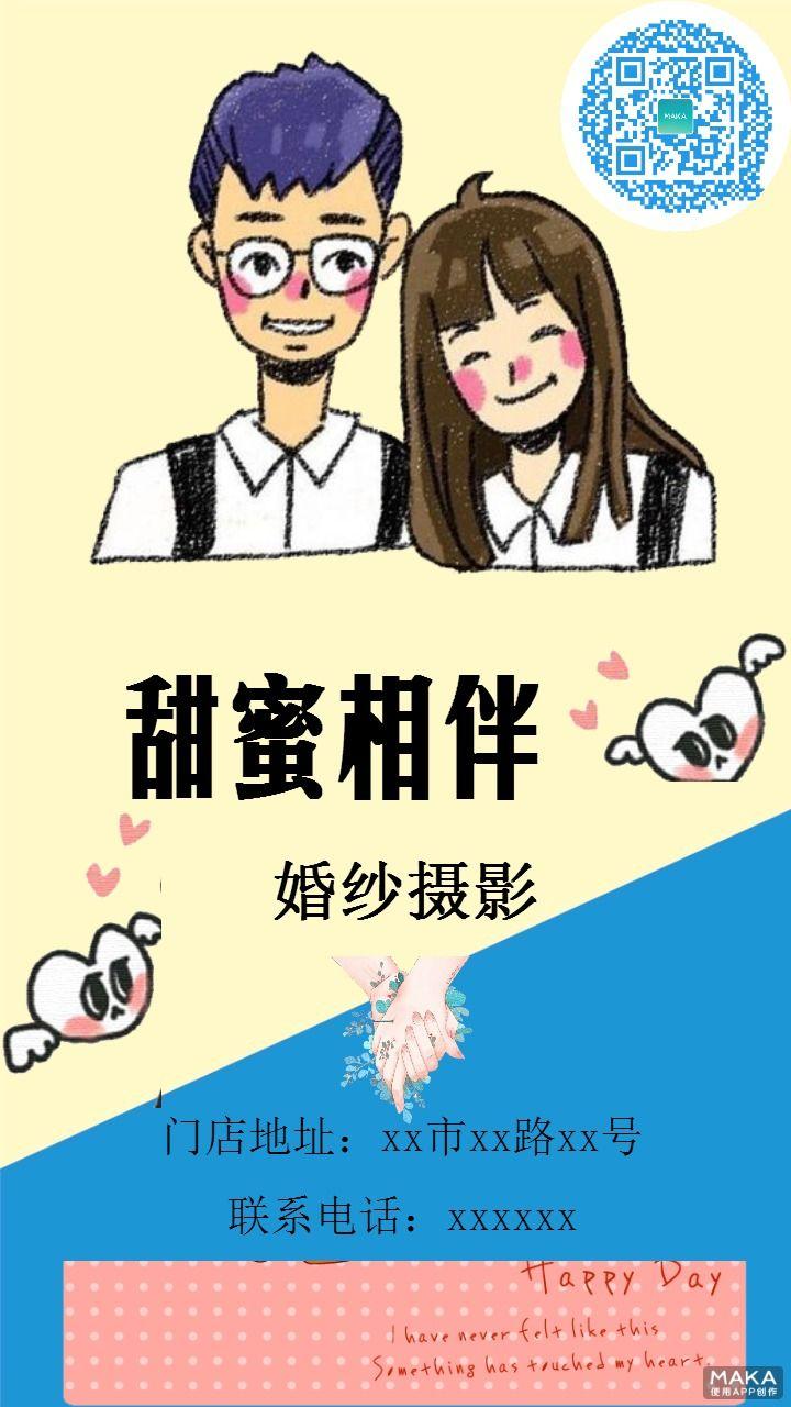 甜蜜相伴婚纱摄影宣传海报清新