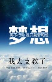 项目邀请函支教美丽中国宣传