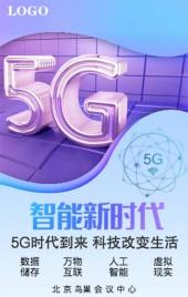 5G峰会邀请函互联网科技时代产品发布会