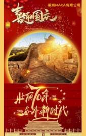 红色大气喜迎国庆国庆祝福放假通知庆祝建国70周年H5
