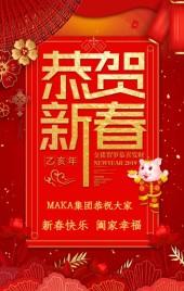 春节 中国风 企业、事业单位、商家等行业通用春节贺卡 春节贺卡 H5