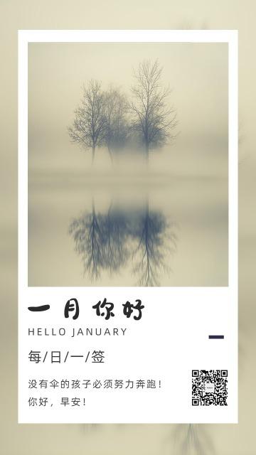 一月你好简约文艺励志1月心情早安问候日签手机版海报
