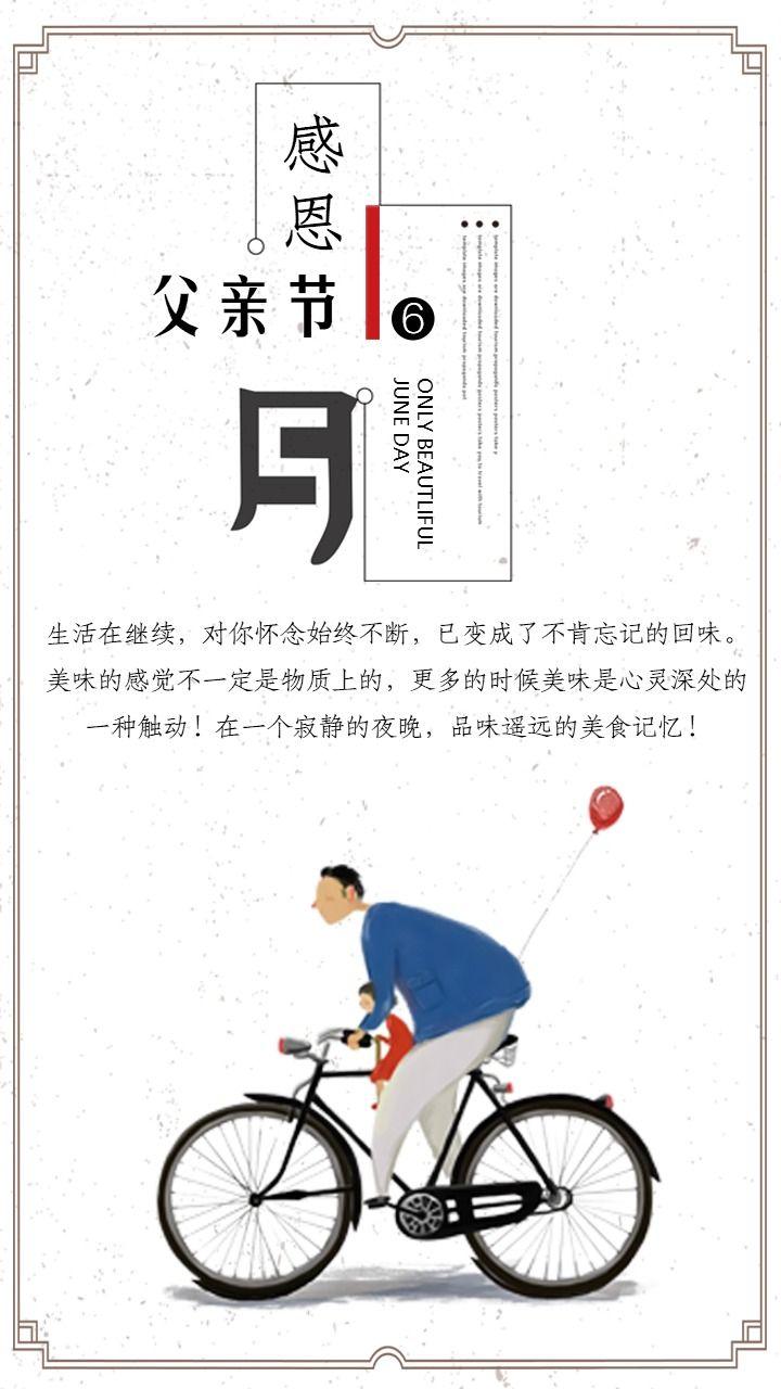 六月父亲节感恩宣传手机海报