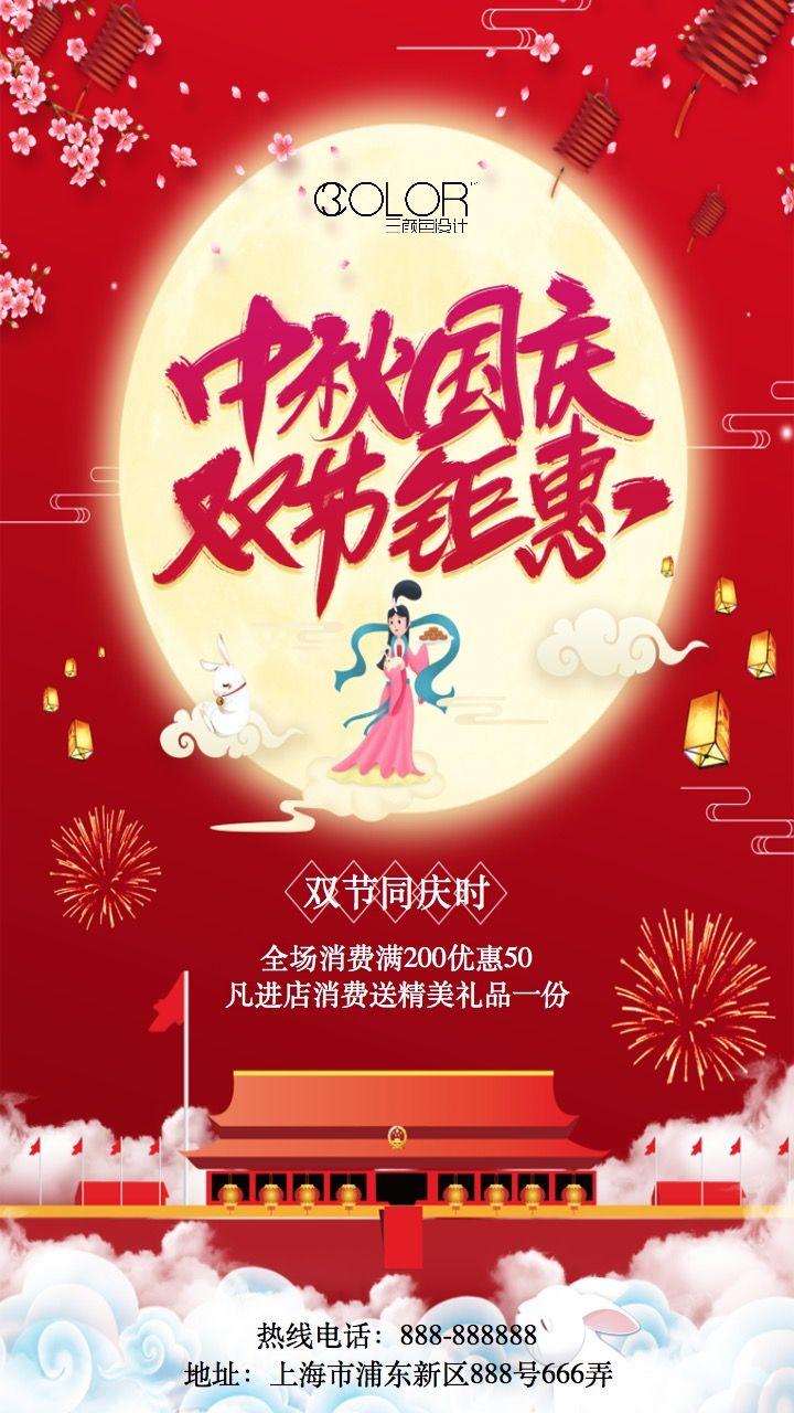国庆中秋节活动促销通用宣传海报(三颜色设计)