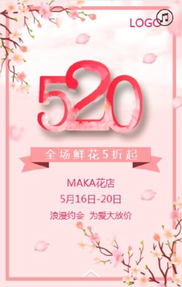清新文艺唯美浪漫520情人节鲜花折扣优惠节日促销