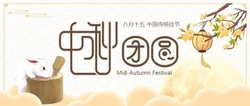 中秋团圆传统节日促销宣传扁平简约风公众号封面头条