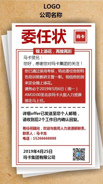 报纸风HR人力行政企业上岗委任人力通用宣传海报