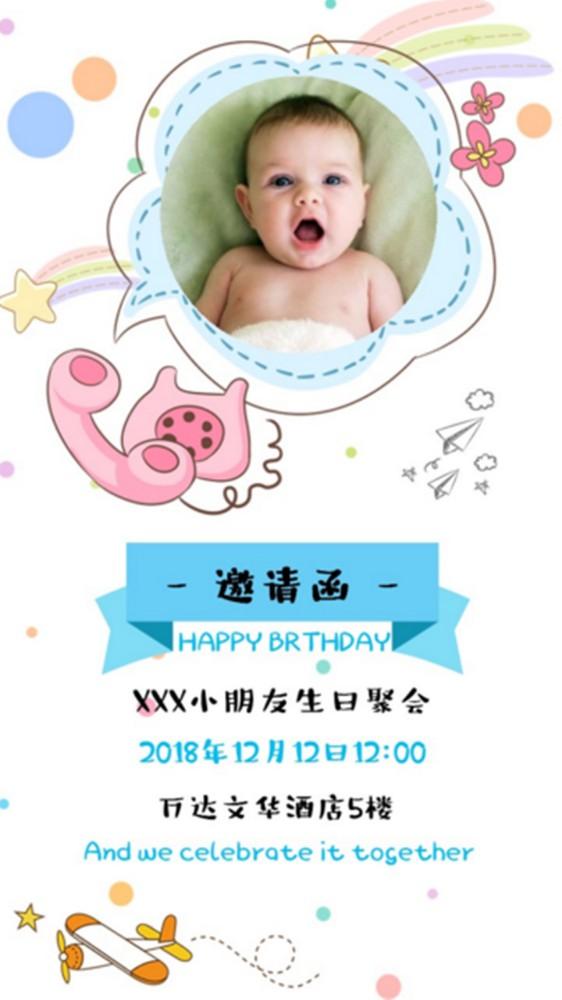 宝宝小朋友生日邀请函