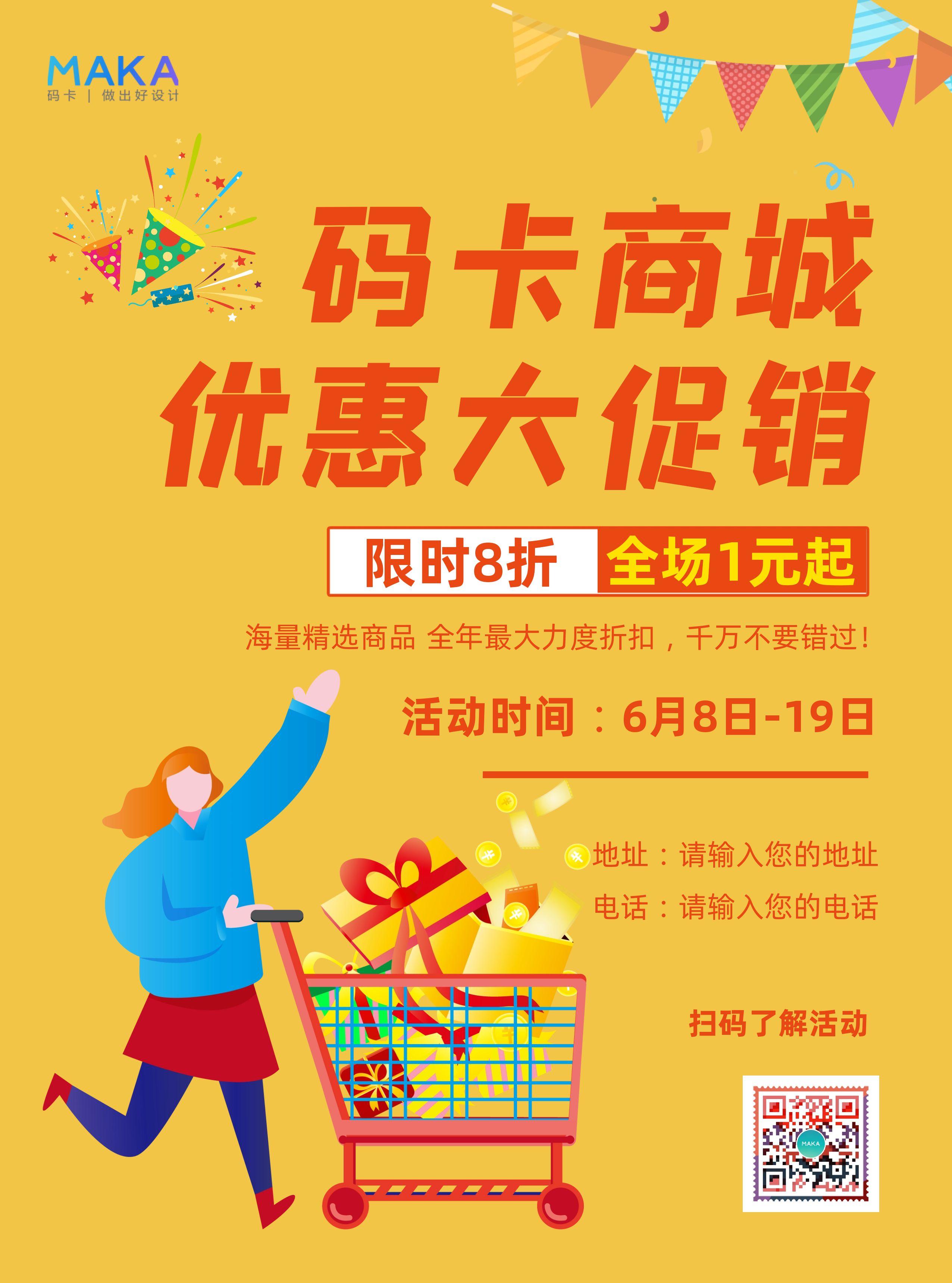 黄色扁平插画风商城/超市优惠活动大促销通知宣传推广宣传单
