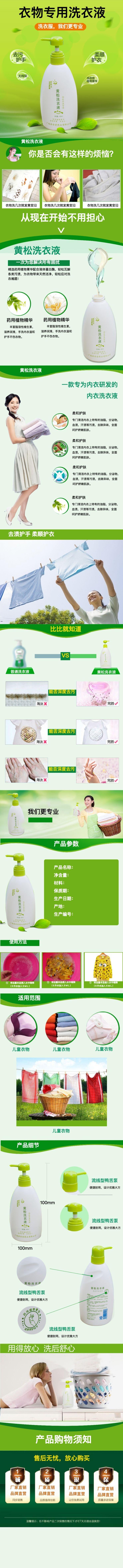 绿色清新护手洗衣液电商详情图